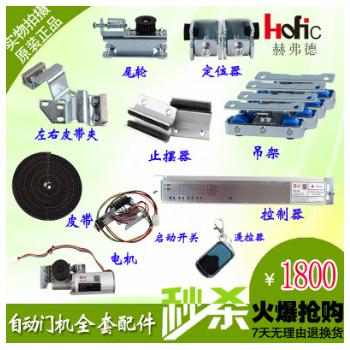 12mm钢化自动门电机组 感应门平移门电机控制器 玻璃门门禁电机