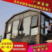 别墅铝钢复合大型阳光房玻璃房 钢结构隔音隔热钢化玻璃阳光房