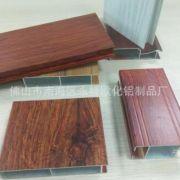 整体铝合金家具材料定制 浴室柜厨柜 欧式木纹铝合金铝型材配件