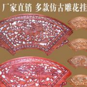 香樟木加工扇形花格挂件配件 中式餐厅卧室家具挂件壁饰