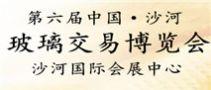 第六届中国·沙河玻璃交易博览会