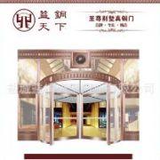 【益铜天下】专业定制 镀铜旋转门 酒店KTV娱乐场所 价格面议