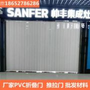 【厂家直供】折叠门推拉 PVC推拉门 隔断 卫生间浴室商铺折叠门