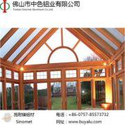 施耐镁全铝家居定制铝合金阳光房系列