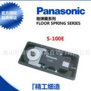 原装松下地弹簧S-100E 松下门控Panasonic 佛山松下玻璃门总代理