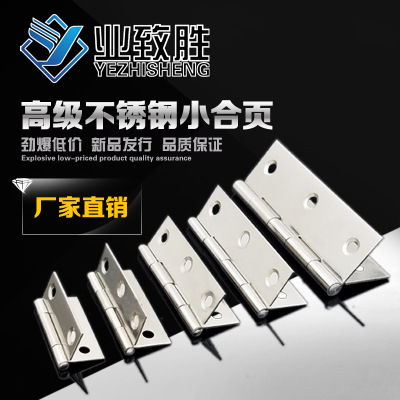 不锈钢小合页1.5寸2寸3寸平开轴承铰链机箱木盒柜门窗普通小合页