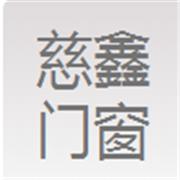 南昌慈鑫门窗有限公司