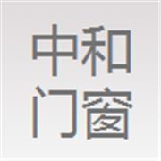 萍乡市中和门窗有限公司