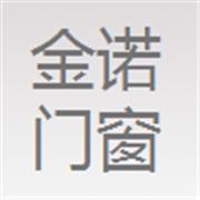 南昌金诺门窗工程有限公司