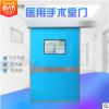 厂家直供电动手术室门 手术室电动门 手术室门 手术室气密门