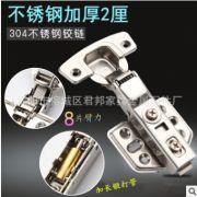 不锈钢2.0厚液压铰链9片弹簧 高档阻尼烟斗飞机合页橱柜 柜门 304
