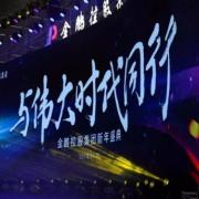 与伟大时代同行——金鹏控股集团新年盛典盛大开启