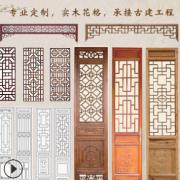定制东阳木雕新中式装修仿古家具门窗实木花格屏风隔断背景墙批发