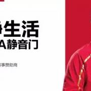 """与世乒赛""""热恋""""三年 TATA木门带来更多玩法"""
