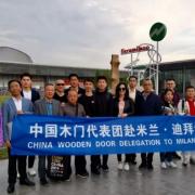 2019中国木门代表团赴米兰·迪拜参观考察