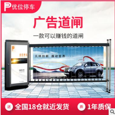 优位广告道闸机智能小区车牌识别一体机收费系统停车场栅栏道闸