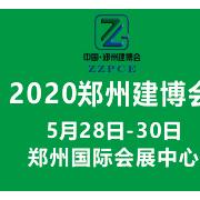 2020郑州装配式建筑与绿色建筑科技产品博览会