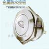 16mm金属按钮开关/带灯/环形发光/自锁按钮/复位/防水IP67/不锈钢