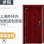 供应上海步阳精品甲级平顺门安全防盗门专业定制钢质进户门防盗门