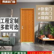 广东厂家直供夹板免漆生态门高档办公室木门房间卧室实木环保门