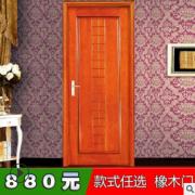 厂家定制室内房门橡木门泰国进口橡胶平雕纯实木门整套全屋原木门