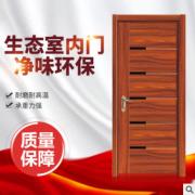 厂家直销家居门生态门室内实木门定做实木门原木整套门可定制