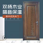 实木门 双杨木业中式隔音房间木门 可定制室内手动平开木门