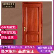 非洲胡桃木全原木门定制批发 定做高端家用实木烤漆门 卧室房间门