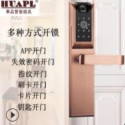 指纹锁APP动态密码智能锁代理防盗门家用门锁 华品智能工厂直销