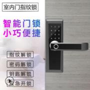 智能门锁指纹密码锁室内门指纹锁智能办公室指纹锁球形门锁智能锁