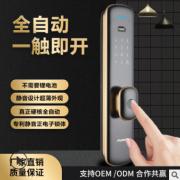 厂家直销 全自动静音门锁 智能指纹锁 家用防盗锁