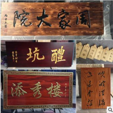 东阳木雕木质招牌仿古实木牌匾定做定制门头刻字店铺开业对联匾额