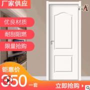 厂家供应环保生态烤漆房间木门 实木复合卧室室内门 工程门批发
