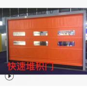 厂家直销 快速堆积门快速门 隔离防尘净化门可加工定制