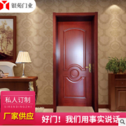 银苑平开实木复合烤漆套装门室内生态工程卧室定制隔音木门