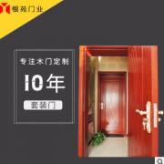 银苑定制室内免漆实木复合烤漆套装门 卧室隔音生态工程平开木门