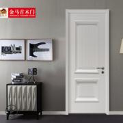 定制金马首卧室门实木复合时尚简约生态门厨房门室内卧室门定制