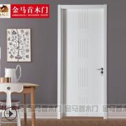 批发金马首复合烤漆门实木复合隔音房门卧室办公室复合烤漆门