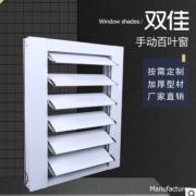 支持定制手动百叶窗卫生间厨房防水百叶窗办公室通风手动电动卷帘