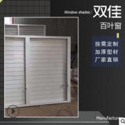 定制铝合金百叶帘办公室卫生间铝合金百叶窗帘空调遮阳隔热百叶窗