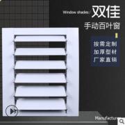 手动 百叶窗 可调活动铝合金百叶窗 办公室遮阳调光铝合金百叶帘
