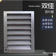 百叶窗定做外墙防雨百叶窗铝合金通风口空调出风外墙装饰防雨百叶