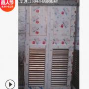 佛山吉南不锈钢门厂专业生产不锈钢配电房百叶门