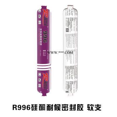 瑞朗达R996 硅酮耐候密封胶  玻璃门窗不锈钢粘接