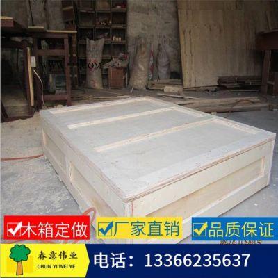昌平/大兴/丰台/朝阳供应木包装箱木质包装箱松木包装箱胶合板免熏蒸木包装箱