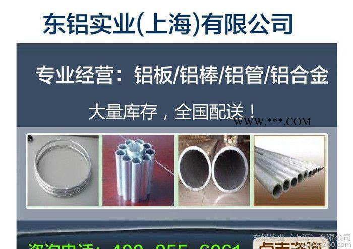 工业铝板 防锈铝板 铝排 铝管 6061材质 6063价格