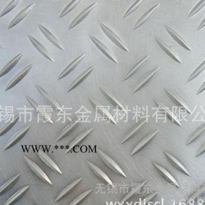 无锡霞东金属3003花纹铝板  防滑花纹铝板现货