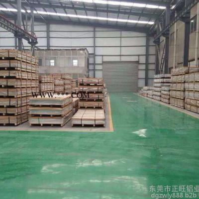 正旺铝业1060铝板 1060纯铝板 1060氧化铝板 1060冲压铝板1060
