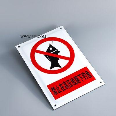 悦明警示牌 不锈钢警示牌 铝板警示牌 止步高压危险安全警示牌
