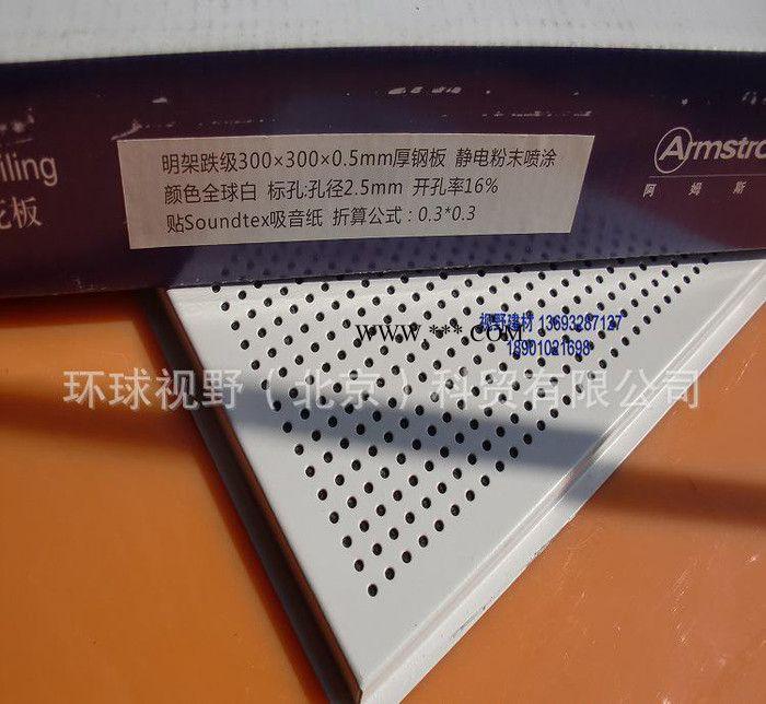 阿姆斯壮暗架标准孔铝板吊顶系统